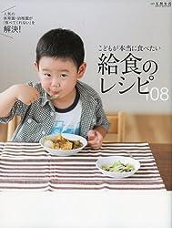 給食のレシピ