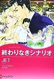 終わりなきシナリオ (ハーレクインコミックス・キララ)