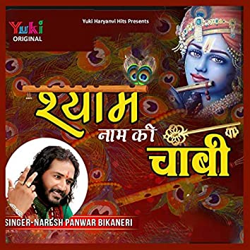 Shyam Naam Ki Chaabi (Shyam Bhajan)