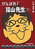 がんばれ!猫山先生 (1)