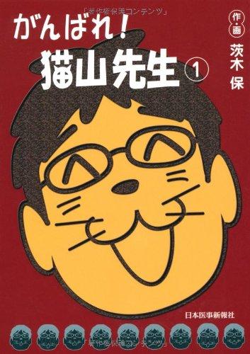 日本医事新報社『がんばれ!猫山先生』