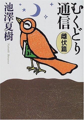 むくどり通信 雌伏篇 (朝日文庫)