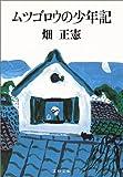 ムツゴロウの少年記 (文春文庫 (108‐17))