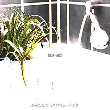 気分-温泉