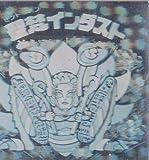 旧ビックリマン 第15弾 ヘッド 聖梵インダスト
