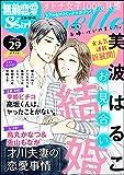 無敵恋愛S*girl Anette Vol.29 夫婦、はじめました。 [雑誌]