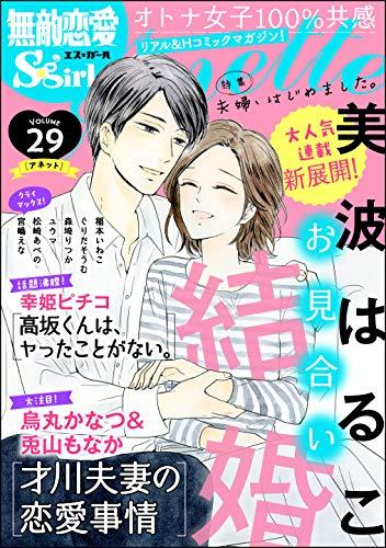 無敵恋愛S*girl Anette Vol.29 夫婦、はじめました。 [雑誌]の詳細を見る