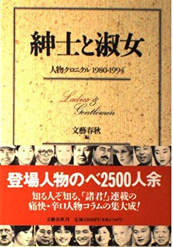 紳士と淑女―人物クロニクル1980‐1994