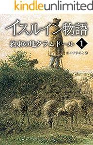 イスルイン物語 約束の地クラムドール〈1〉 (エシュルン聖書ファンタジー)