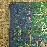 ZYAAO Póster de película de animación Japonesa Velocidad de 5 cm Segundo Papel Kraft Retro Decoración de habitación Carteles de Pared con Personalidad,42X30CM