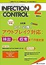インフェクションコントロール 2019年2月号 第28巻2号 特集:決定版 ICT必携!  アウトブレイク対応:検出から収束までの羅針盤
