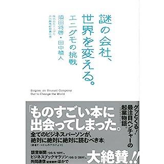 謎の会社、世界を変える。―エニグモの挑戦                   著者:                                                                                                                                 須田 将啓,                                                                                        田中 禎人                               ナレーター:                                                                                                                                 西村 不二人,                                                                                        杣 洋                      再生時間: 6 時間  15 分     レビューはまだありません。     総合評価 0.0