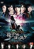トイレの花子さん新章 花子VSヨースケ[DVD]