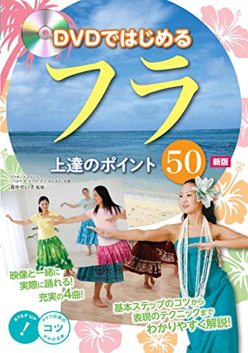 DVDではじめる フラ 上達のポイント50 新版 (コツがわかる本!)