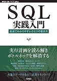 SQL実践入門 ──高速でわかりやすいクエリの書き方 WEB+DB PRESS plus