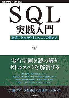[ミック]のSQL実践入門 ──高速でわかりやすいクエリの書き方 WEB+DB PRESS plus