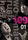 ウーマンラッシュアワー109 vol.1[DVD]