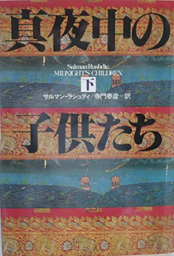 真夜中の子供たち〈下〉 (Hayakawa Novels)
