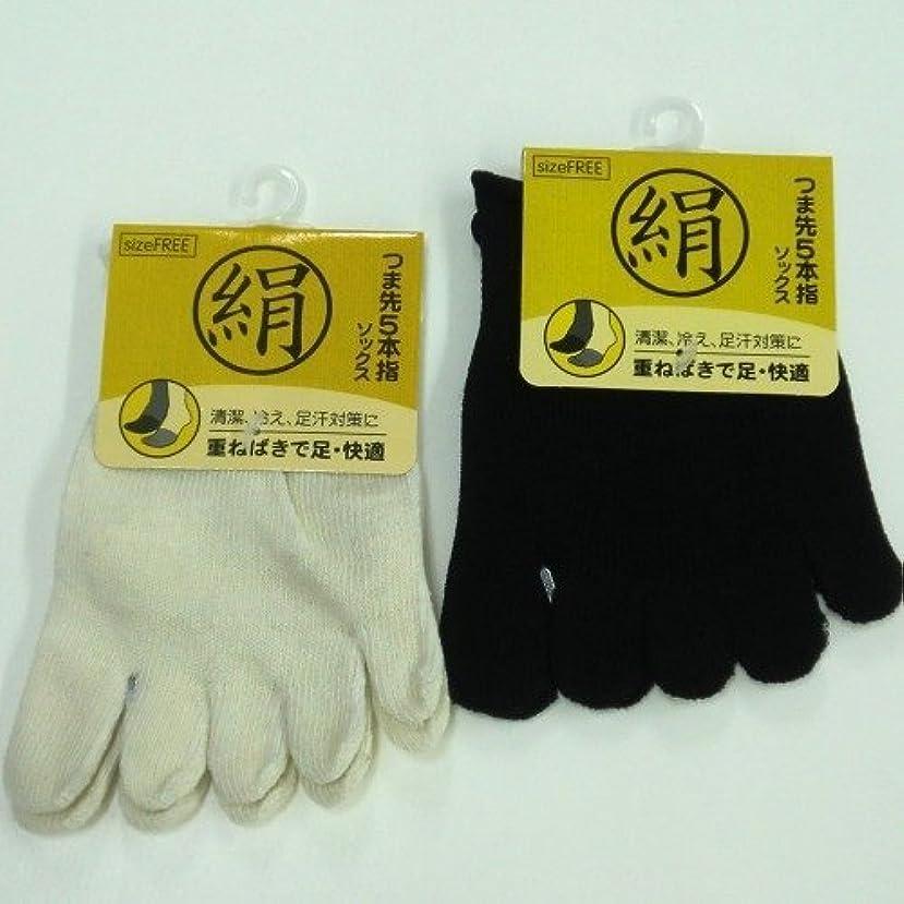 取る家庭支出シルク 5本指ハーフソックス 足指カバー 天然素材絹で抗菌防臭 4足組