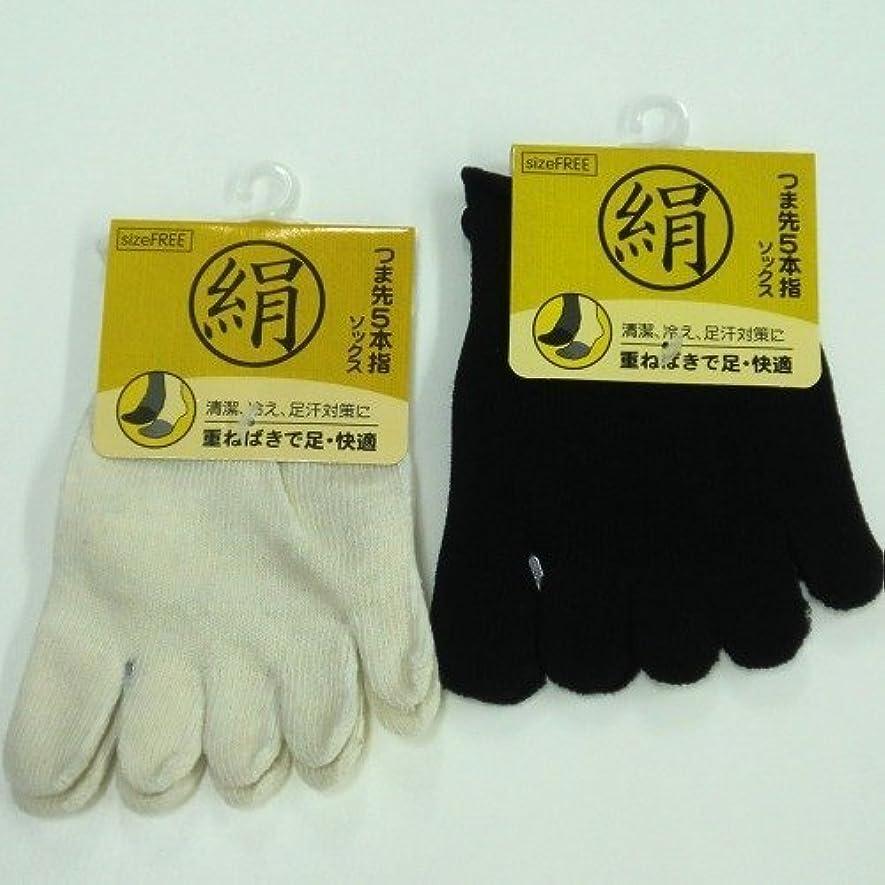 オプション精神的に以上シルク 5本指ハーフソックス 足指カバー 天然素材絹で抗菌防臭 4足組