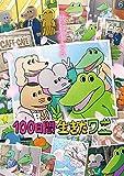100日間生きたワニ Blu-ray[Blu-ray/ブルーレイ]