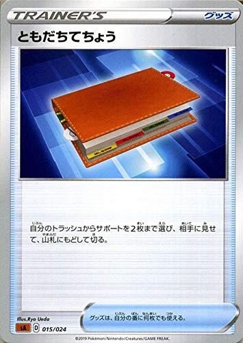 ポケモンカードゲーム剣盾 sA スターターセットV ともだちてちょう ポケカ ソード&シールド グッズ グッズ