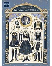 fouatonsの空想博物館 (服と小物の作品集)