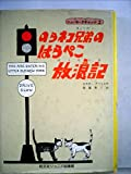 のらネコ兄弟のはらぺこ放浪記 (1979年) (旺文社ジュニア図書館―ニューヨークキャッツ 2)