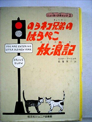 のらネコ兄弟のはらぺこ放浪記 (1979年) (旺文社ジュニア図書館―ニューヨークキャッツ 2)の詳細を見る