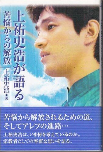 上祐史浩が語る―苦悩からの解放 (HIGASIYAMA BOOKS)