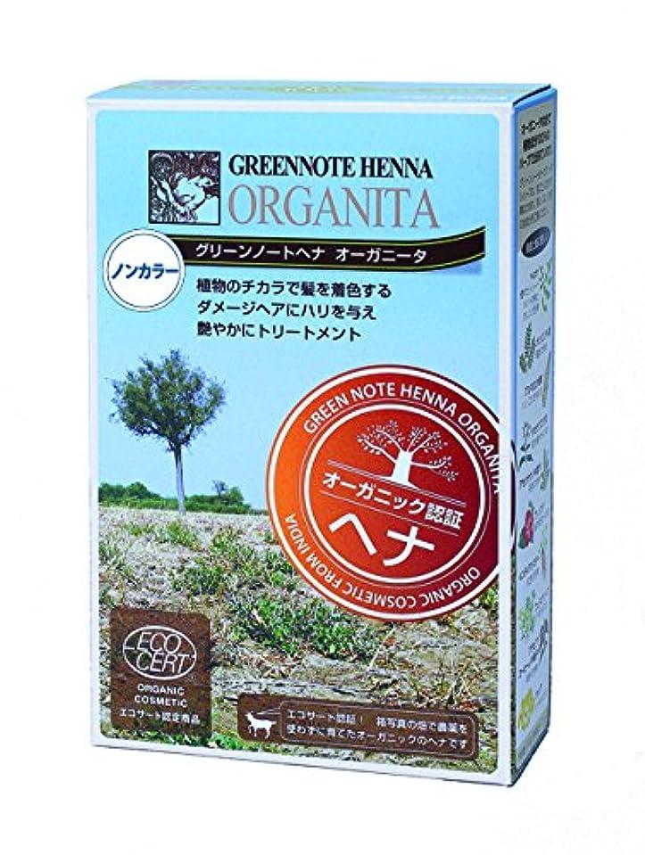 灌漑花弁オーストラリアヘナ オーガニータ ノンカラー 無色透明(トリートメント用) 100g