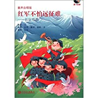 Red Army are not afraid of difficult expedition: a Long March Song (Children's Chorus) (with CD-ROM)(Chinese Edition)