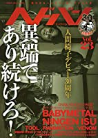 ヘドバン Vol.23 (シンコー・ミュージックMOOK)