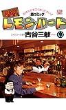 BARレモン・ハート : 9 (アクションコミックス)
