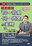 日本法令 徹底解説 「同一労働・同一賃金」の...