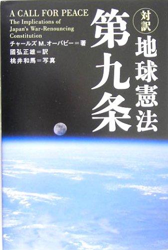 対訳 地球憲法第九条の詳細を見る