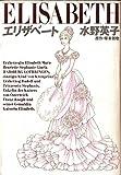 エリザベート (歴史ロマンCOMICS)