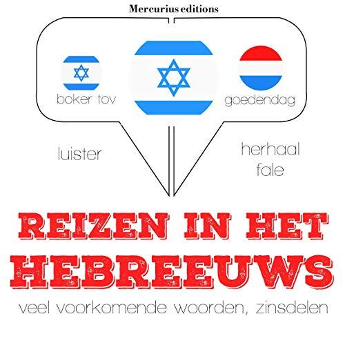Reizen in het Hebreeuws cover art