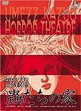 楳図かずお恐怖劇場「蟲たちの家」&「絶食」セット[DVD]