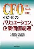 CFOのためのバリュエーションと企業価値創造