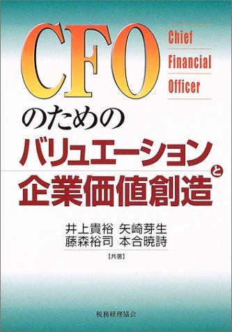 CFOのためのバリュエーションと企業価値創造の詳細を見る