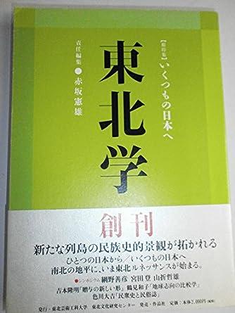 東北学〈vol.1〉総特集 いくつもの日本へ