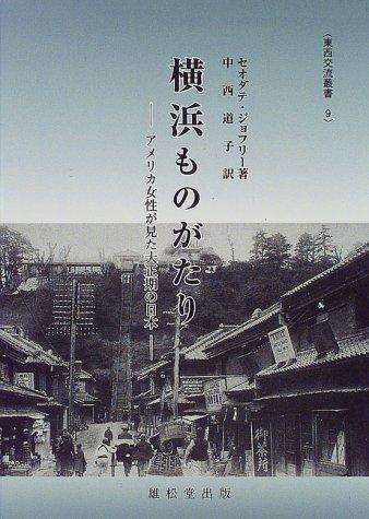 横浜ものがたり―アメリカ女性が見た大正期の日本 (東西交流叢書 (9))