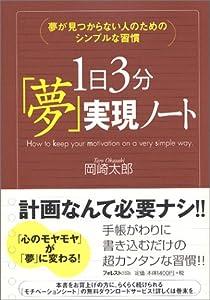 夢が見つからない人のためのシンプルな習慣 1日3分「夢」実現ノート