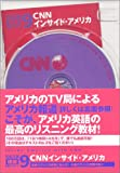 CNNインサイド・アメリカ【CNNライブCD+新書判テキスト】 100万語[聴破]CDシリーズ9