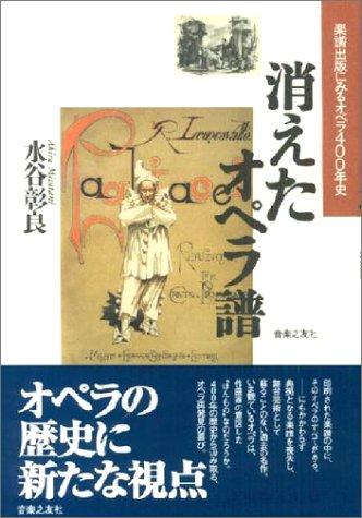 消えたオペラ譜―楽譜出版にみるオペラ400年史の詳細を見る