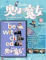 奥さまは魔女公式DVDコレクション 2011年 6/1号 [分冊百科]