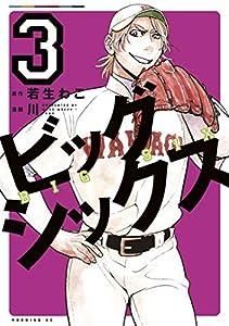 ビッグシックス(3) (コミックブルコミックス)