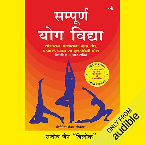 Sampoorna Yog Vidhya audiobook cover art