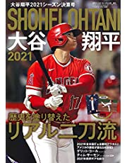 大谷翔平2021シーズン決算号 2021年 11/4 号 : 週刊ベースボール 増刊[雑誌]